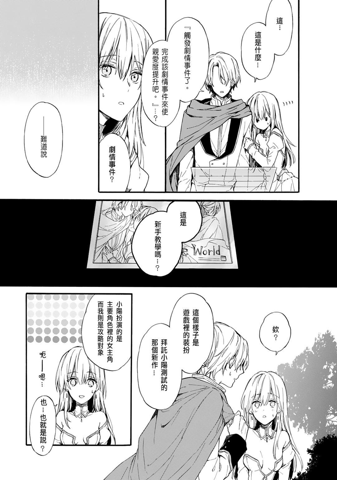 [Suzushiro Nerita] Otomege (18-kin) de Nyotaika shita Ore wa ~Clear Jouken wa Dekiai Ecchi!?~ 1-3 [Chinese] 12