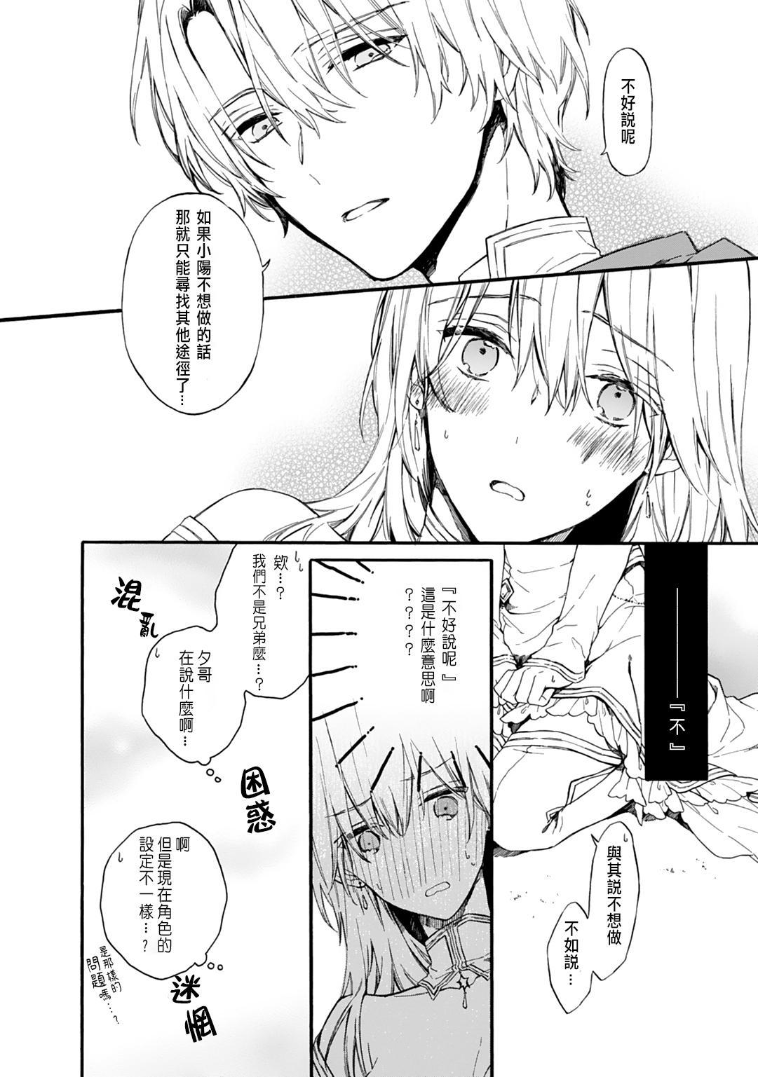 [Suzushiro Nerita] Otomege (18-kin) de Nyotaika shita Ore wa ~Clear Jouken wa Dekiai Ecchi!?~ 1-3 [Chinese] 15