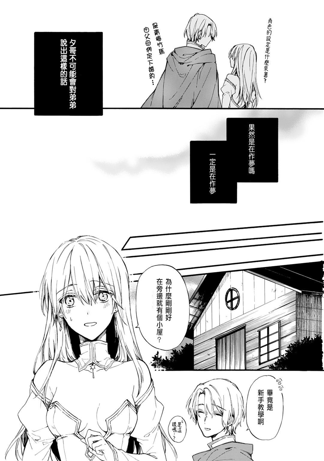 [Suzushiro Nerita] Otomege (18-kin) de Nyotaika shita Ore wa ~Clear Jouken wa Dekiai Ecchi!?~ 1-3 [Chinese] 17