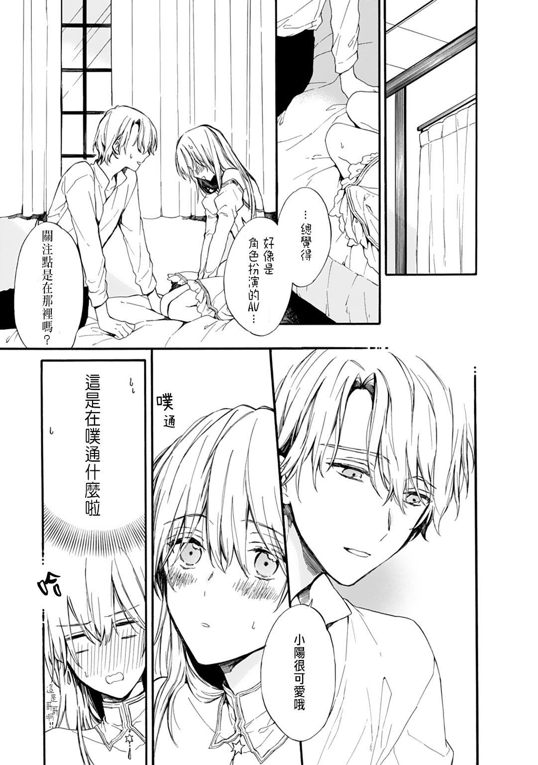 [Suzushiro Nerita] Otomege (18-kin) de Nyotaika shita Ore wa ~Clear Jouken wa Dekiai Ecchi!?~ 1-3 [Chinese] 18