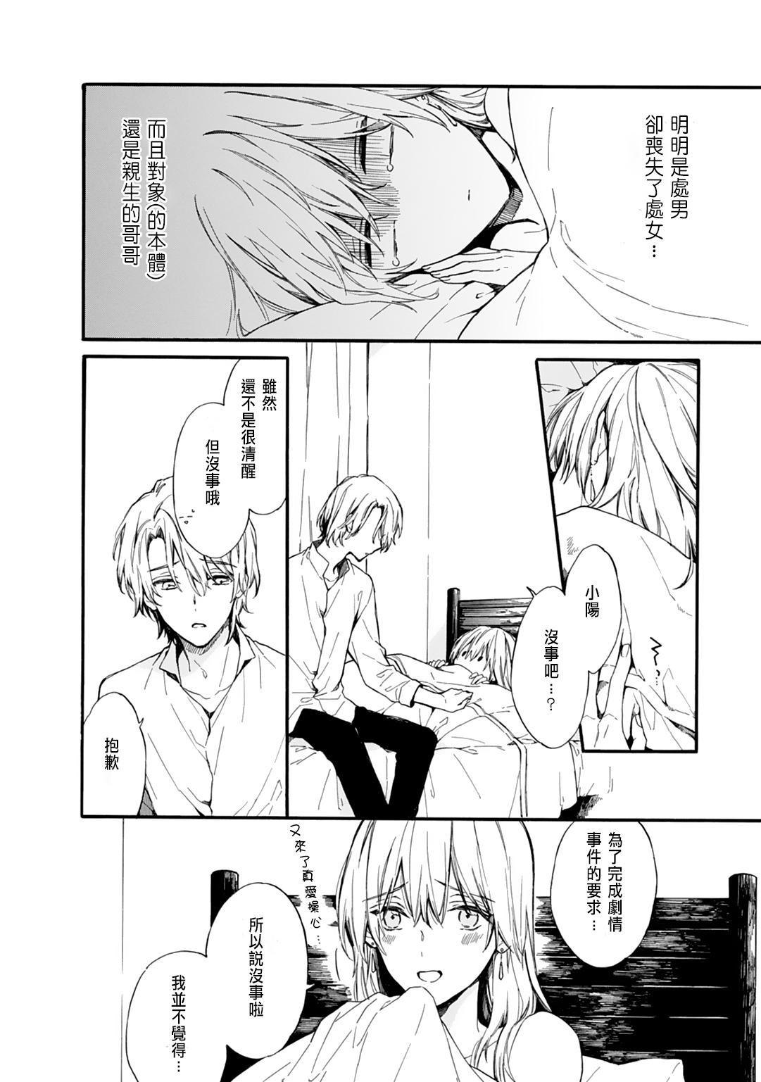 [Suzushiro Nerita] Otomege (18-kin) de Nyotaika shita Ore wa ~Clear Jouken wa Dekiai Ecchi!?~ 1-3 [Chinese] 27