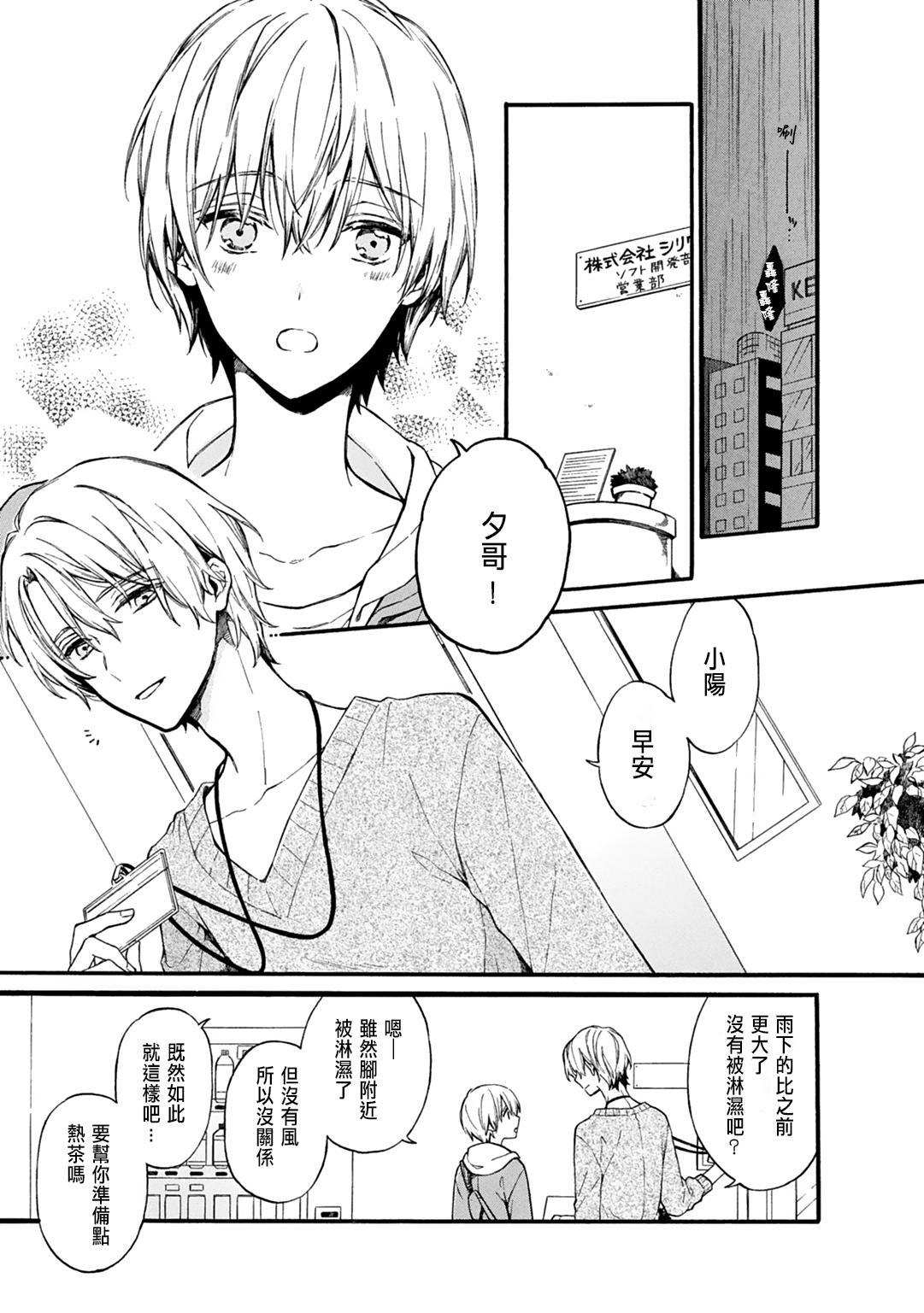 [Suzushiro Nerita] Otomege (18-kin) de Nyotaika shita Ore wa ~Clear Jouken wa Dekiai Ecchi!?~ 1-3 [Chinese] 2
