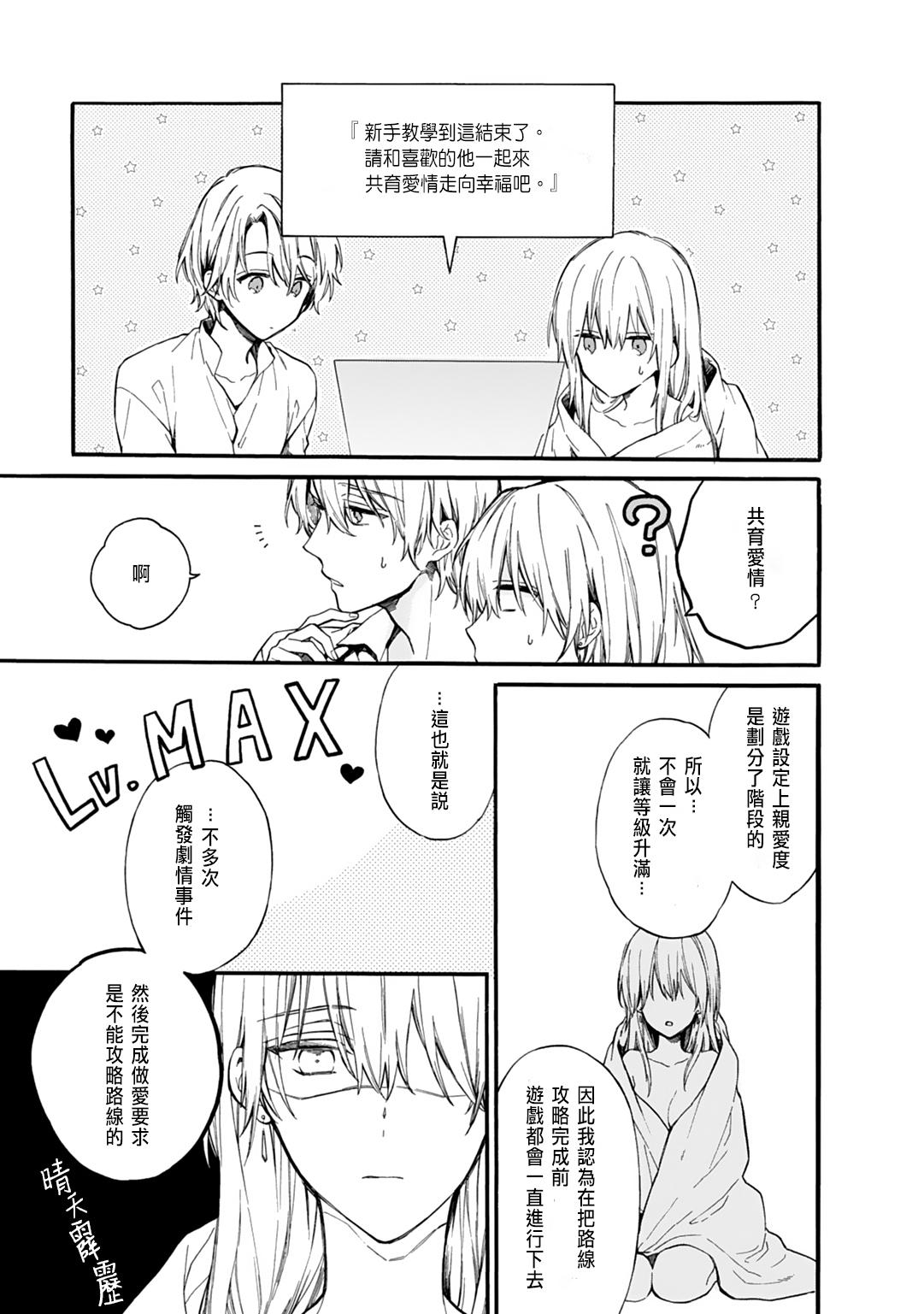[Suzushiro Nerita] Otomege (18-kin) de Nyotaika shita Ore wa ~Clear Jouken wa Dekiai Ecchi!?~ 1-3 [Chinese] 30