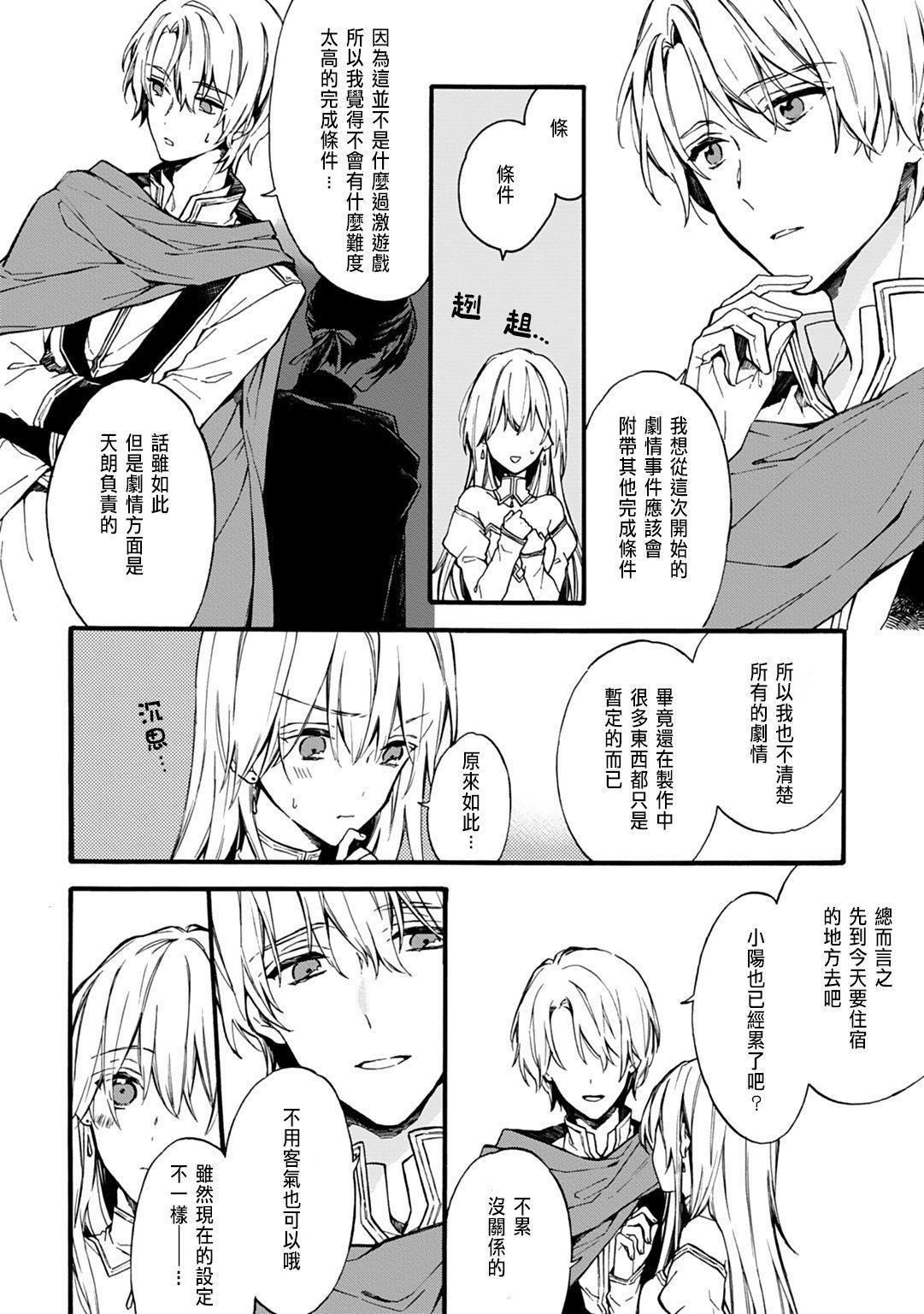 [Suzushiro Nerita] Otomege (18-kin) de Nyotaika shita Ore wa ~Clear Jouken wa Dekiai Ecchi!?~ 1-3 [Chinese] 37