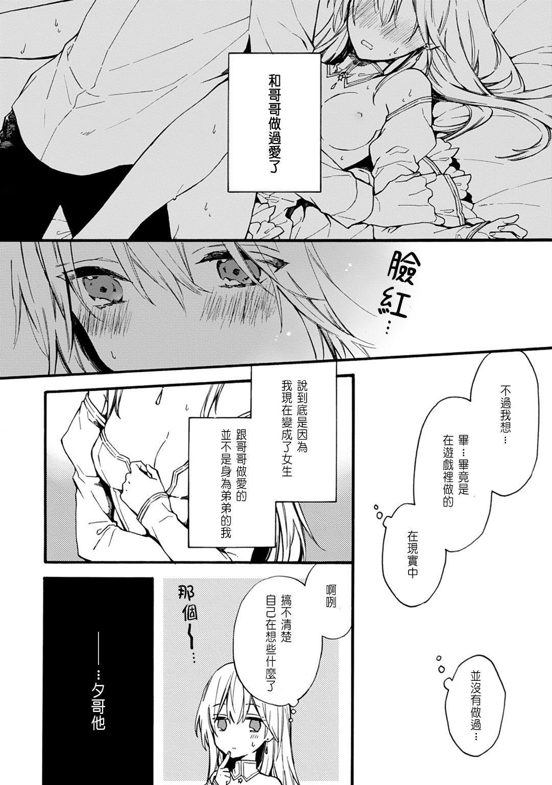 [Suzushiro Nerita] Otomege (18-kin) de Nyotaika shita Ore wa ~Clear Jouken wa Dekiai Ecchi!?~ 1-3 [Chinese] 39