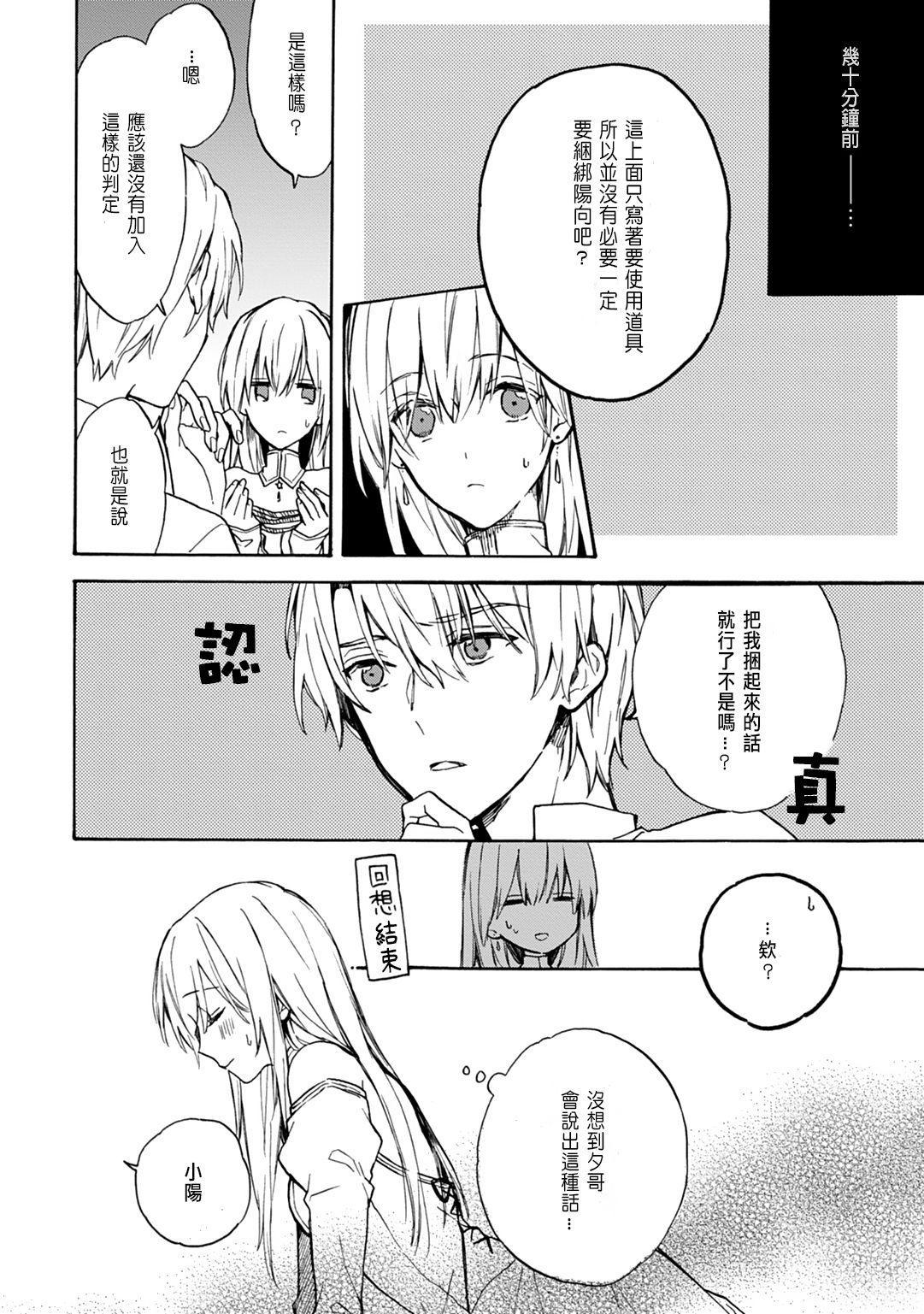 [Suzushiro Nerita] Otomege (18-kin) de Nyotaika shita Ore wa ~Clear Jouken wa Dekiai Ecchi!?~ 1-3 [Chinese] 47