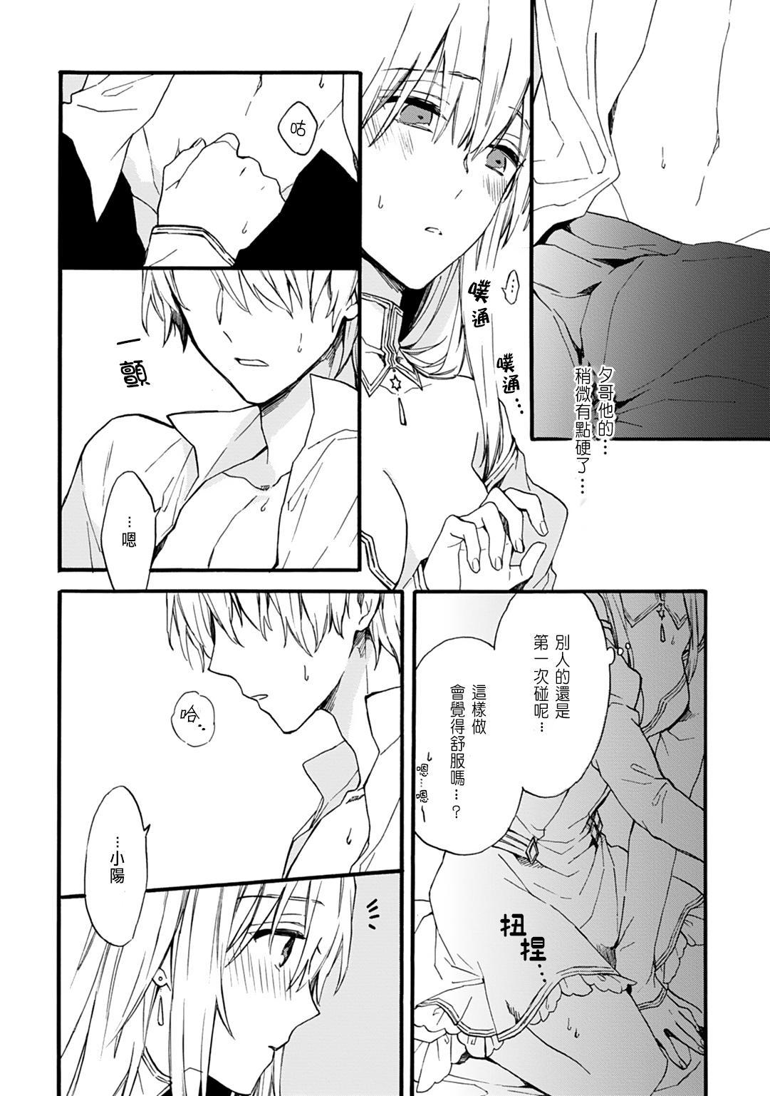 [Suzushiro Nerita] Otomege (18-kin) de Nyotaika shita Ore wa ~Clear Jouken wa Dekiai Ecchi!?~ 1-3 [Chinese] 51