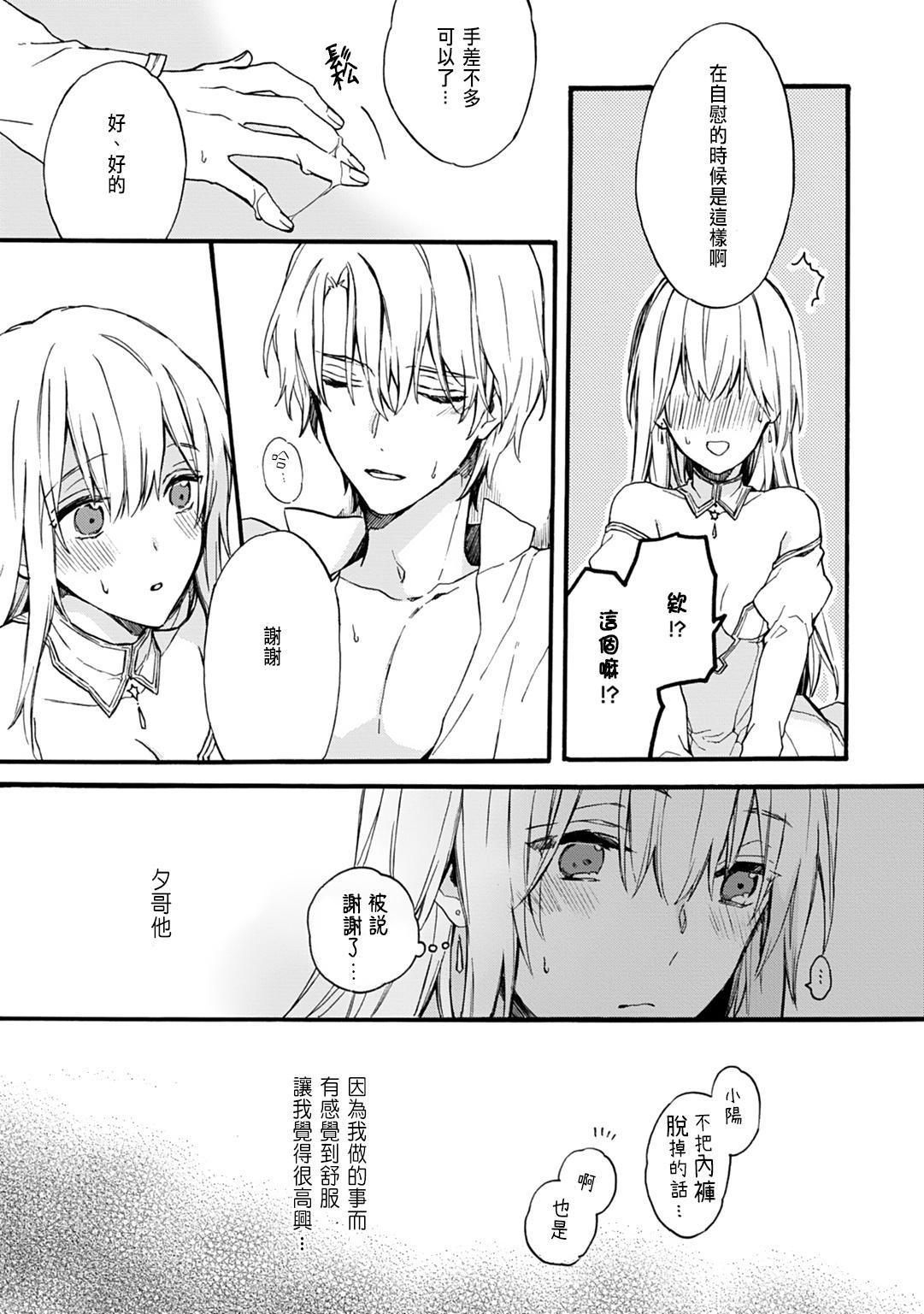 [Suzushiro Nerita] Otomege (18-kin) de Nyotaika shita Ore wa ~Clear Jouken wa Dekiai Ecchi!?~ 1-3 [Chinese] 52