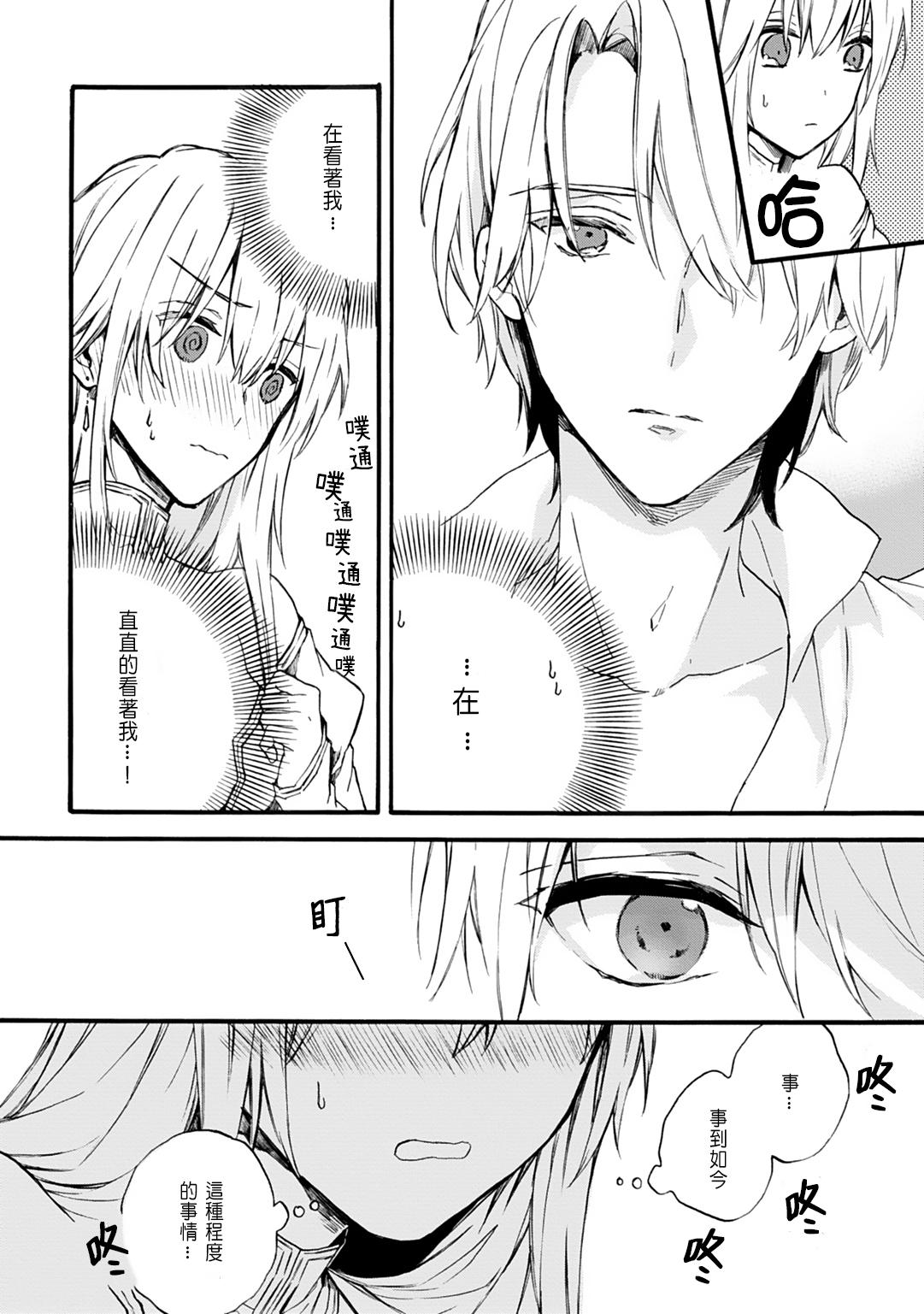 [Suzushiro Nerita] Otomege (18-kin) de Nyotaika shita Ore wa ~Clear Jouken wa Dekiai Ecchi!?~ 1-3 [Chinese] 53