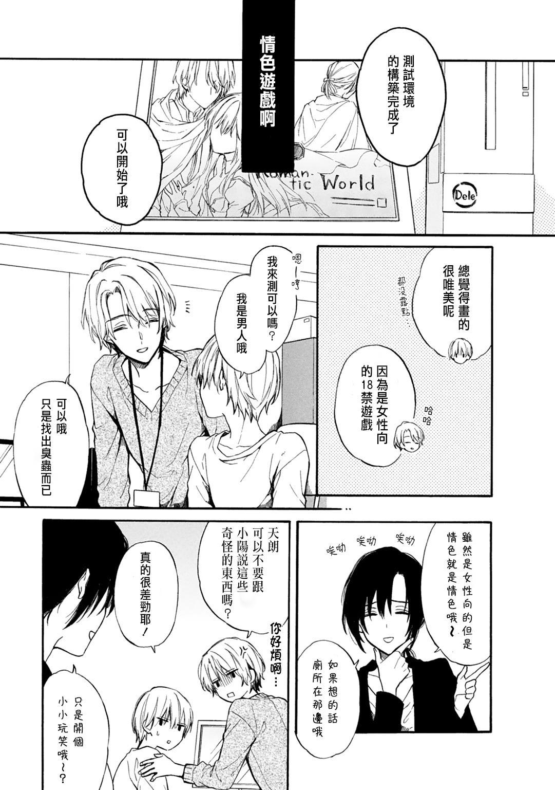 [Suzushiro Nerita] Otomege (18-kin) de Nyotaika shita Ore wa ~Clear Jouken wa Dekiai Ecchi!?~ 1-3 [Chinese] 6