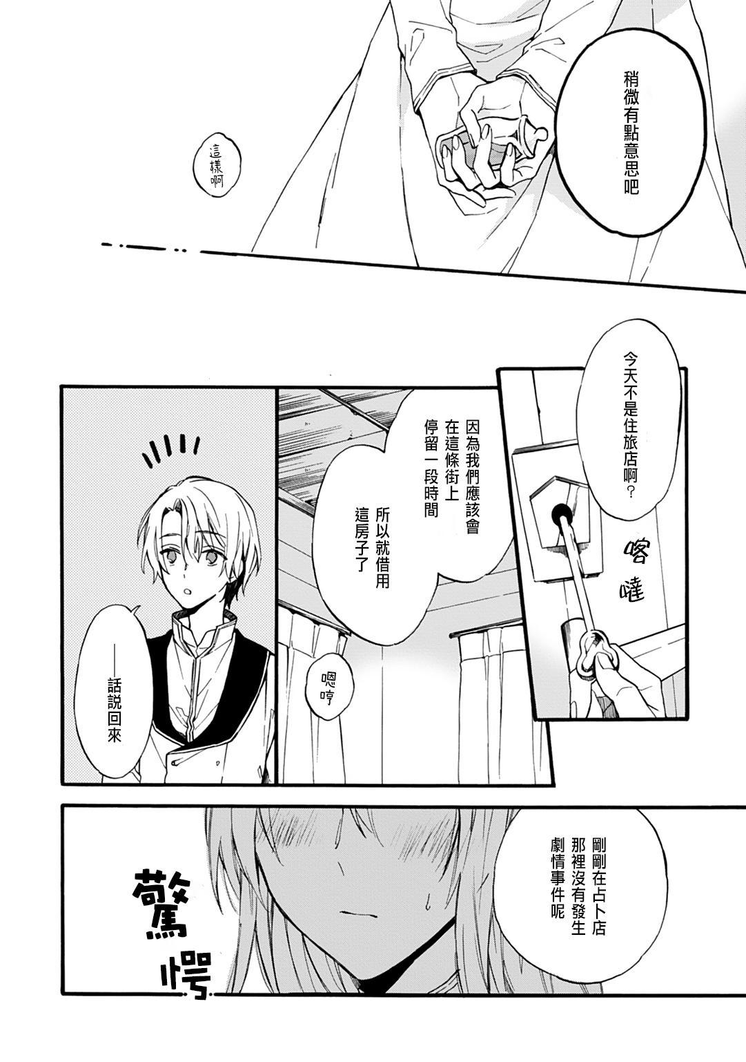 [Suzushiro Nerita] Otomege (18-kin) de Nyotaika shita Ore wa ~Clear Jouken wa Dekiai Ecchi!?~ 1-3 [Chinese] 76