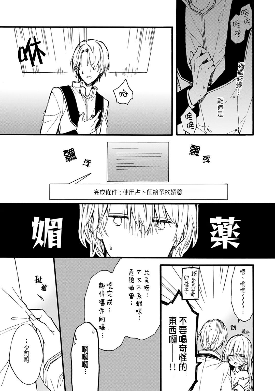 [Suzushiro Nerita] Otomege (18-kin) de Nyotaika shita Ore wa ~Clear Jouken wa Dekiai Ecchi!?~ 1-3 [Chinese] 79