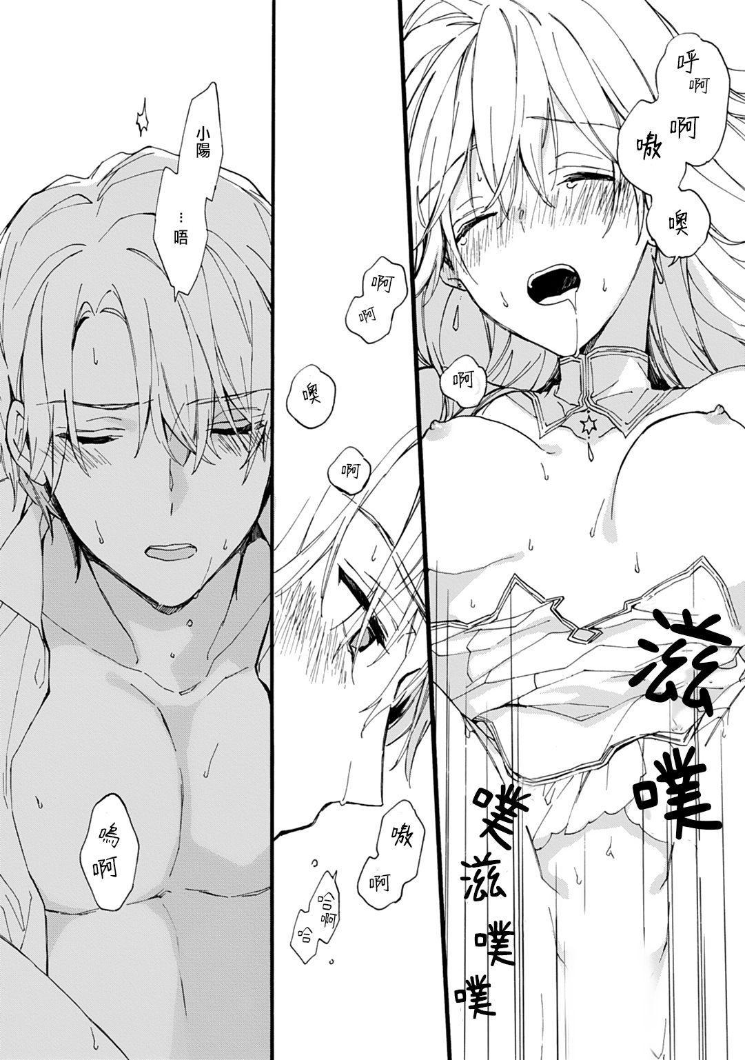 [Suzushiro Nerita] Otomege (18-kin) de Nyotaika shita Ore wa ~Clear Jouken wa Dekiai Ecchi!?~ 1-3 [Chinese] 82