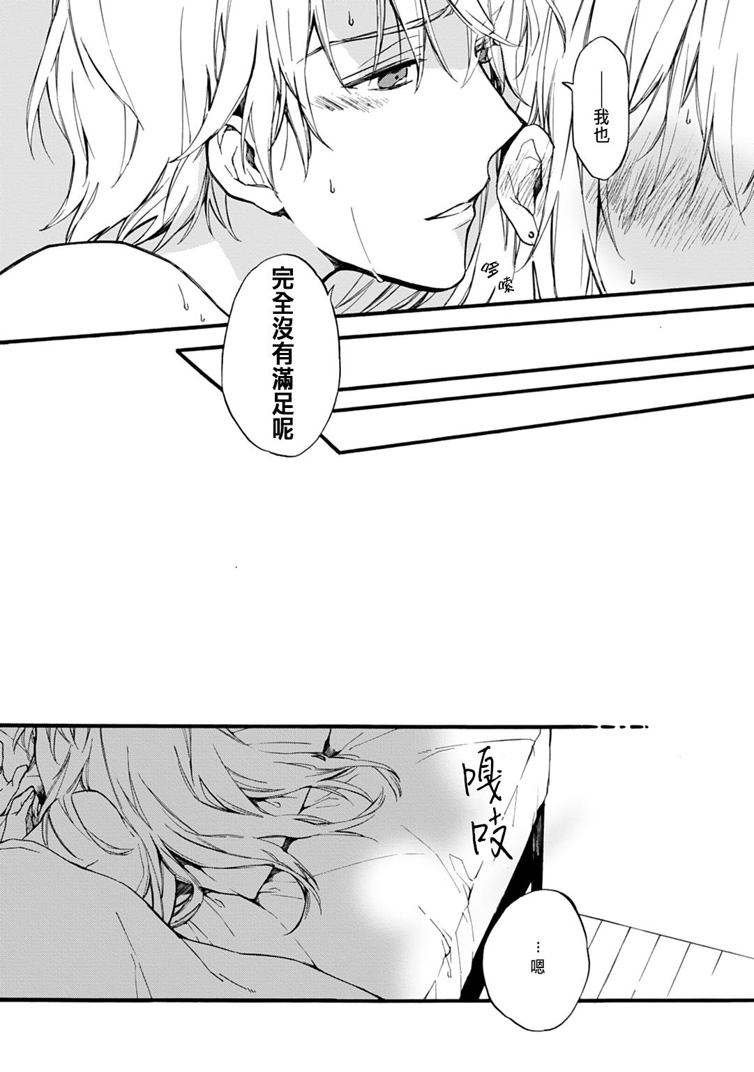 [Suzushiro Nerita] Otomege (18-kin) de Nyotaika shita Ore wa ~Clear Jouken wa Dekiai Ecchi!?~ 1-3 [Chinese] 86