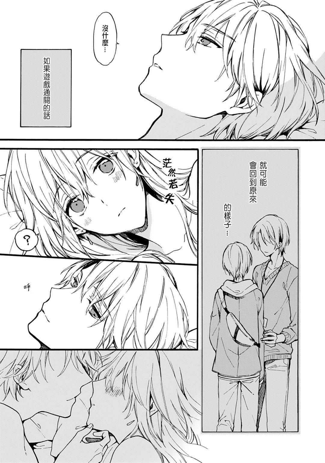 [Suzushiro Nerita] Otomege (18-kin) de Nyotaika shita Ore wa ~Clear Jouken wa Dekiai Ecchi!?~ 1-3 [Chinese] 91