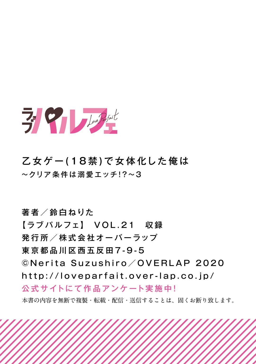 [Suzushiro Nerita] Otomege (18-kin) de Nyotaika shita Ore wa ~Clear Jouken wa Dekiai Ecchi!?~ 1-3 [Chinese] 96