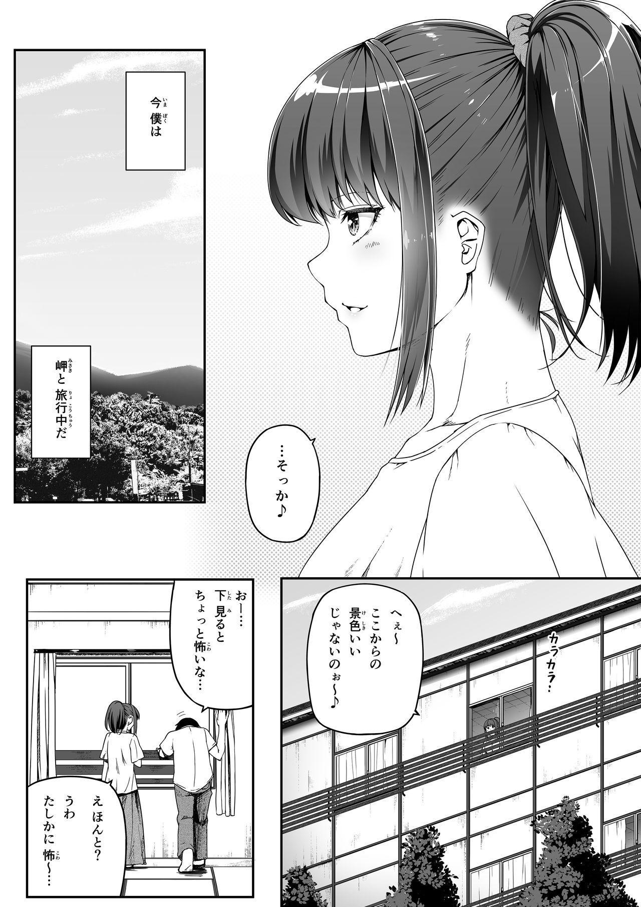 Ore wa Kanojo o Tomenakatta. Omake no Ohanashi 2