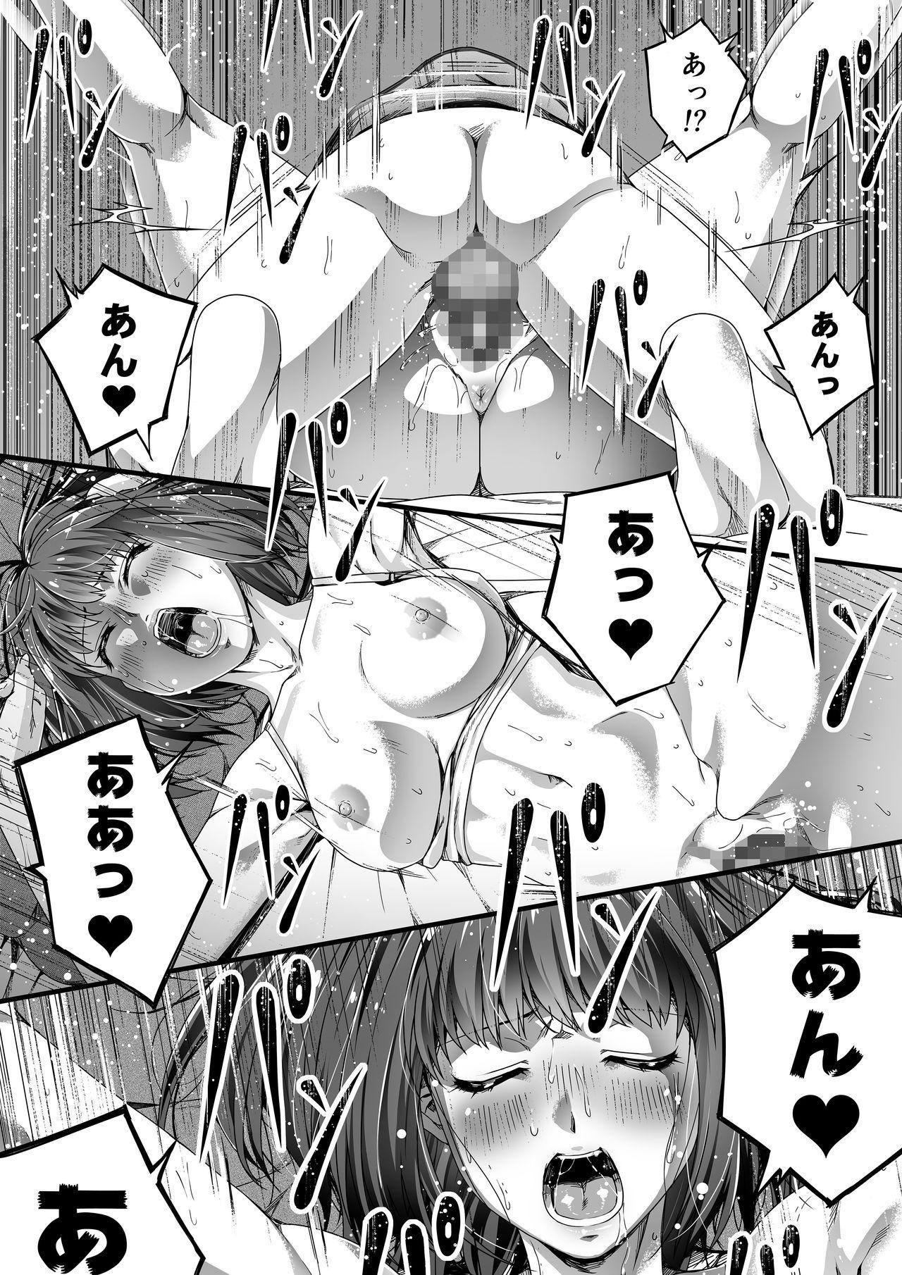 Ore wa Kanojo o Tomenakatta. Omake no Ohanashi 31