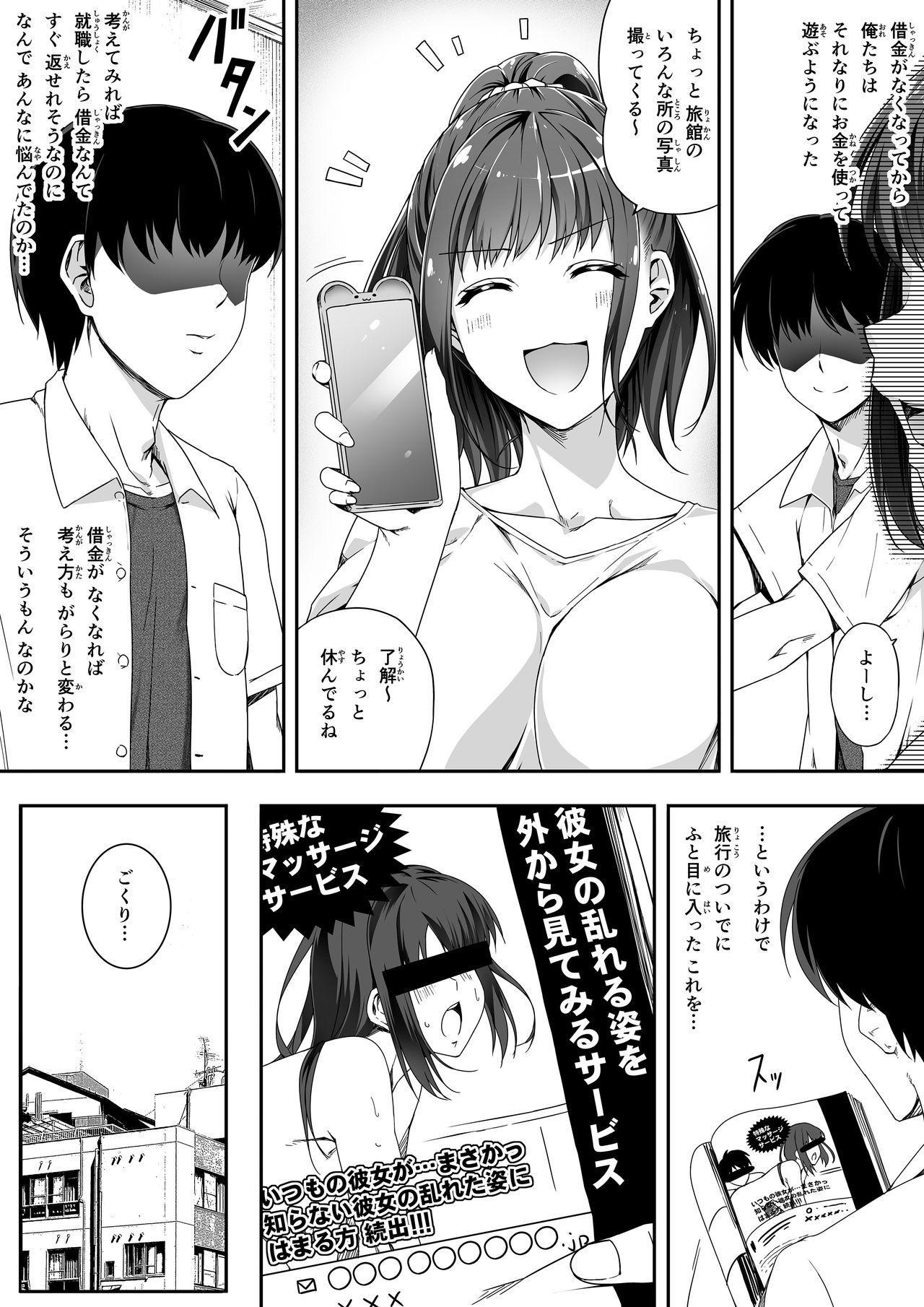 Ore wa Kanojo o Tomenakatta. Omake no Ohanashi 3
