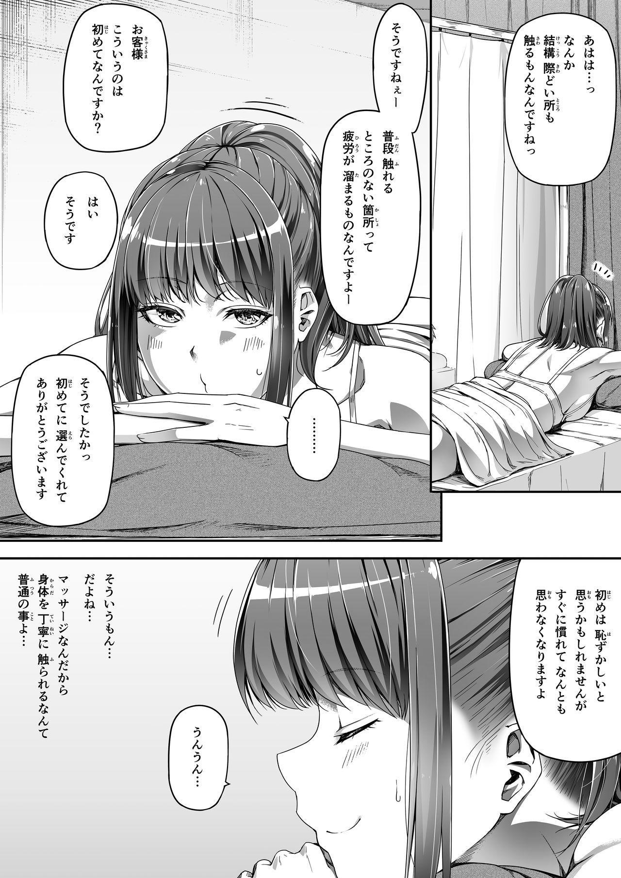 Ore wa Kanojo o Tomenakatta. Omake no Ohanashi 8