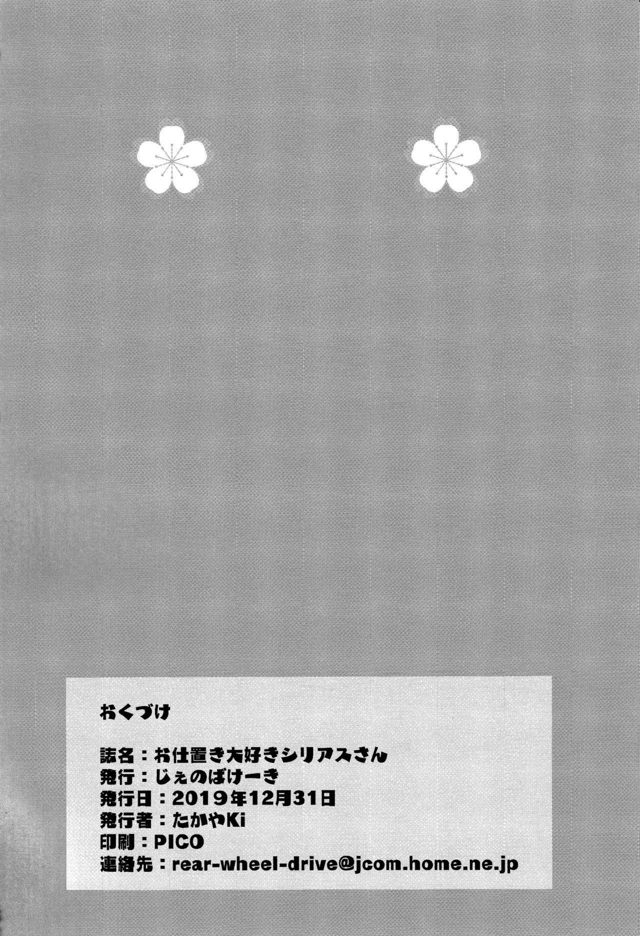 (C97) [Jenoa Cake (TakayaKi)] Oshioki Daisuki Sirius-san | Sirius-san Loves to Get Punished (Azur Lane) [English] [Panatical] 13