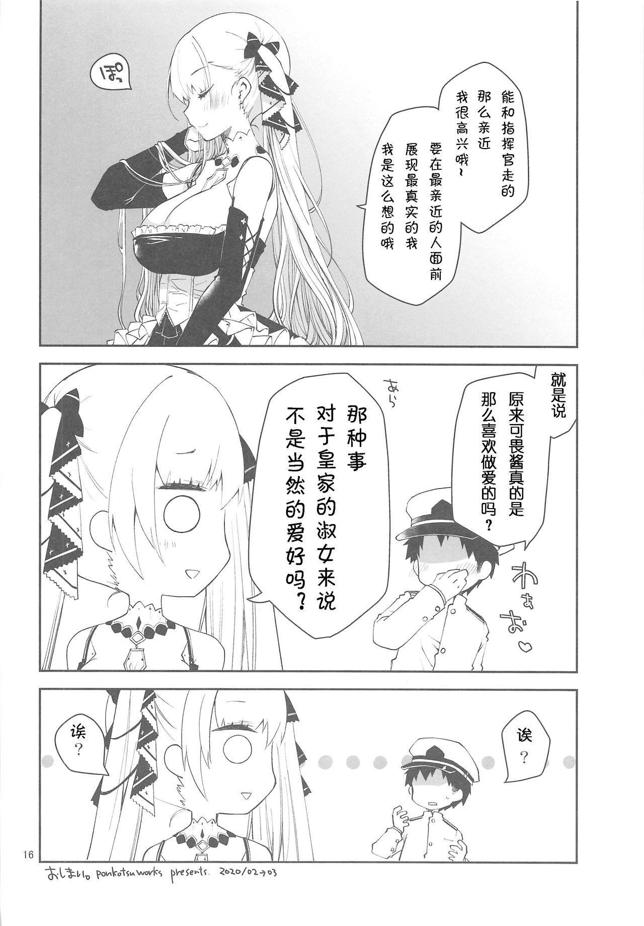 Royal Lady no Tashinami 14