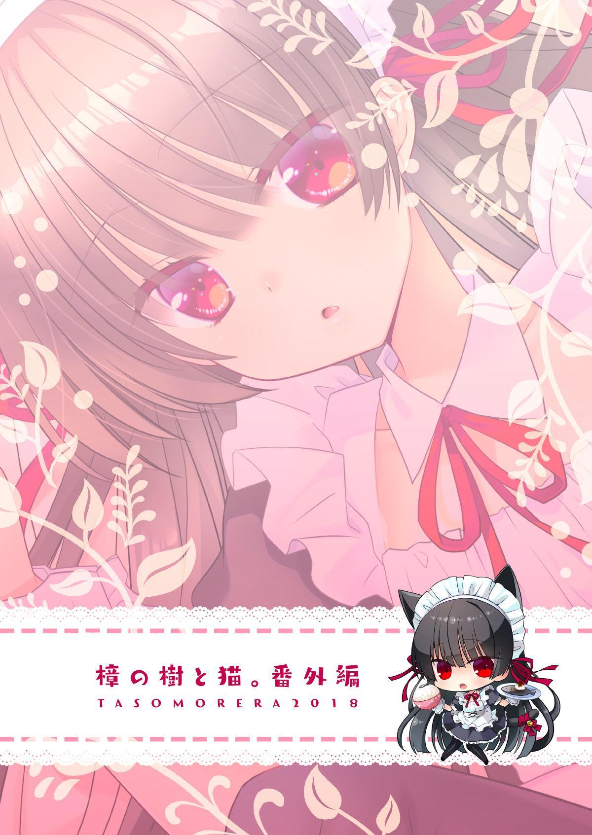 Inu × Neko Ecchi 1
