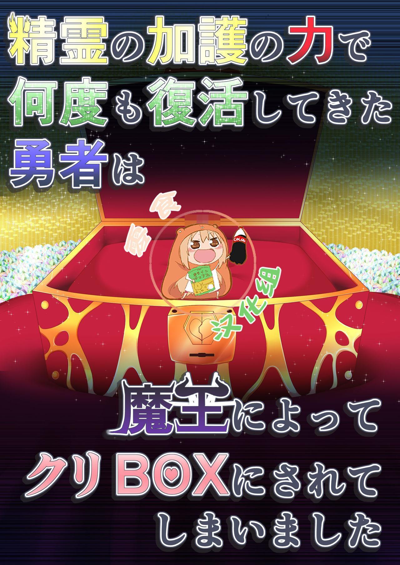 Seirei no Kago no Chikara de nan do mo Fukkatsu shite kita Yūsha wa Maō ni yotte KuriBOX ni sarete shimaimashita 0