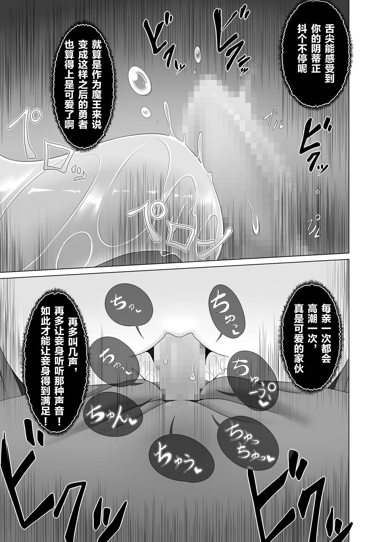 Seirei no Kago no Chikara de nan do mo Fukkatsu shite kita Yūsha wa Maō ni yotte KuriBOX ni sarete shimaimashita 11