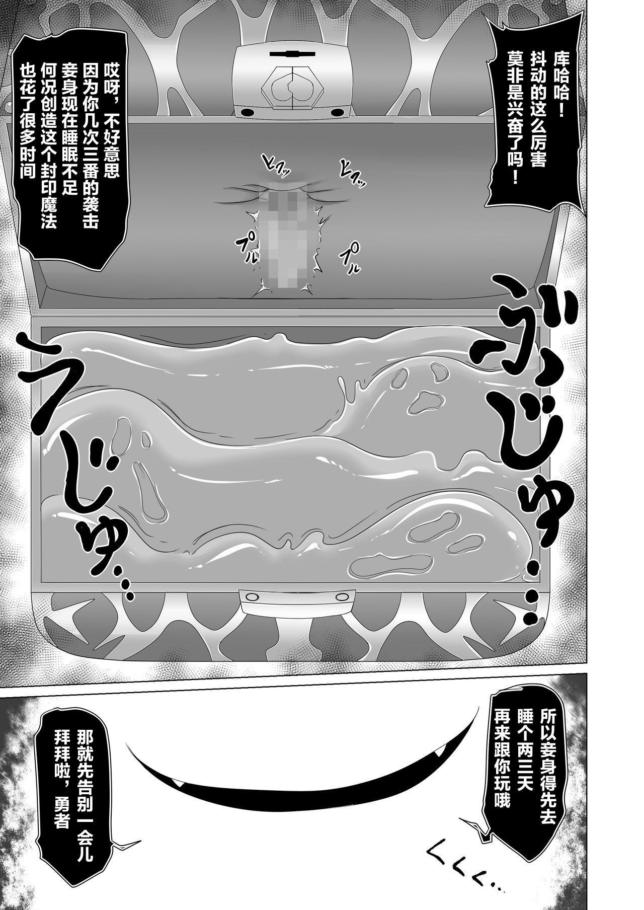 Seirei no Kago no Chikara de nan do mo Fukkatsu shite kita Yūsha wa Maō ni yotte KuriBOX ni sarete shimaimashita 15