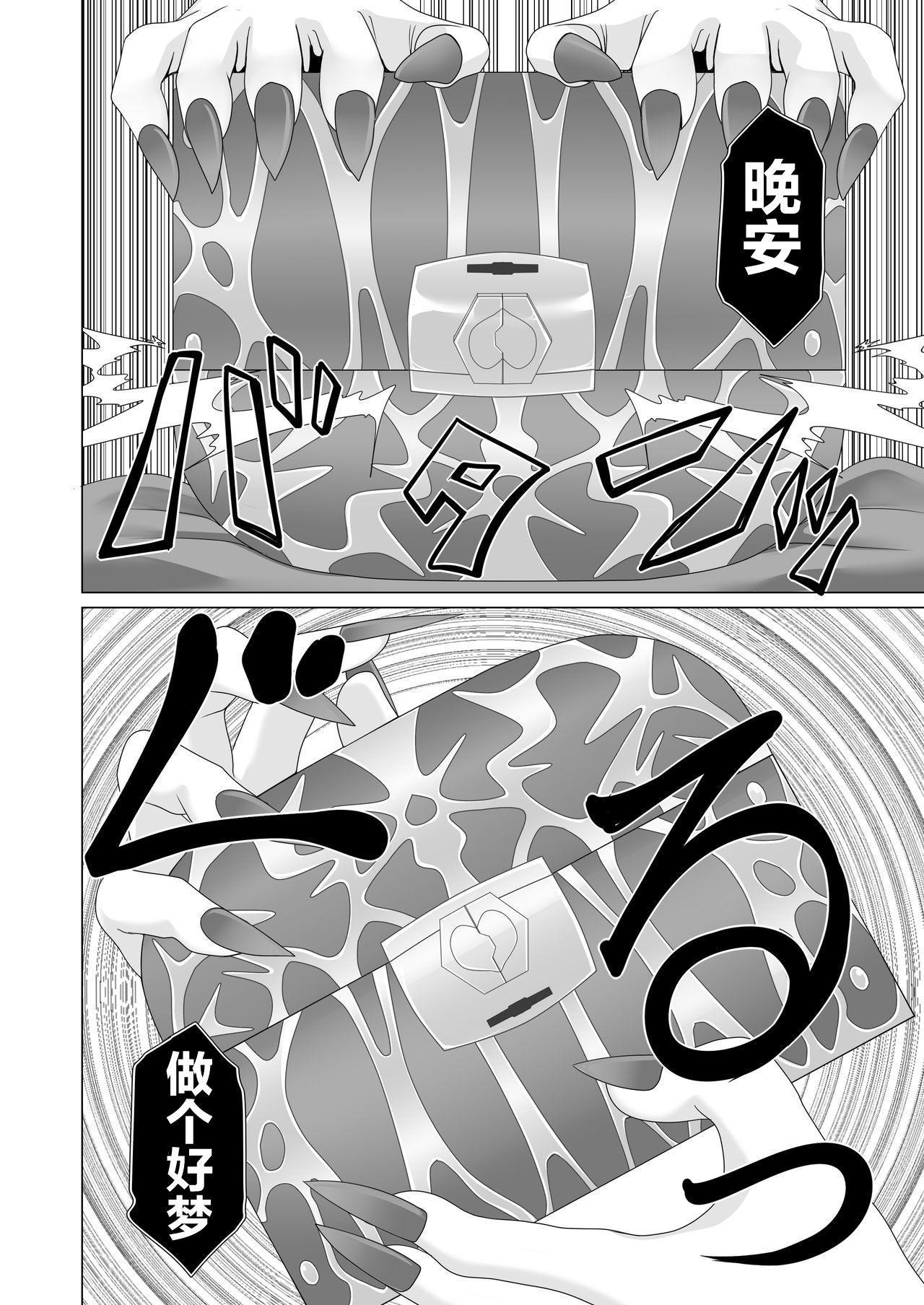 Seirei no Kago no Chikara de nan do mo Fukkatsu shite kita Yūsha wa Maō ni yotte KuriBOX ni sarete shimaimashita 16