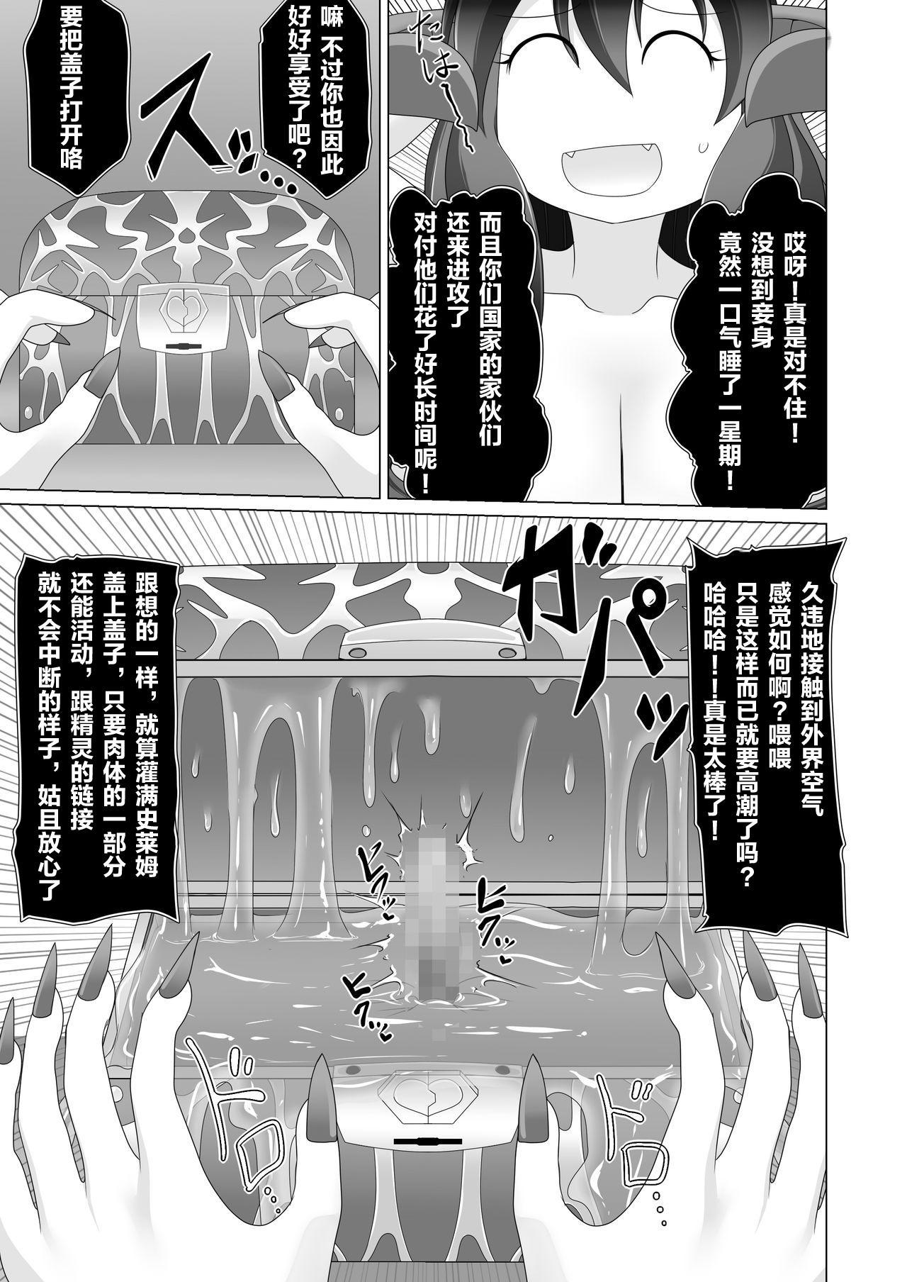 Seirei no Kago no Chikara de nan do mo Fukkatsu shite kita Yūsha wa Maō ni yotte KuriBOX ni sarete shimaimashita 19