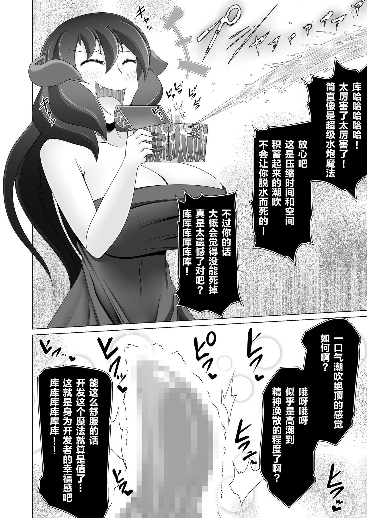 Seirei no Kago no Chikara de nan do mo Fukkatsu shite kita Yūsha wa Maō ni yotte KuriBOX ni sarete shimaimashita 22