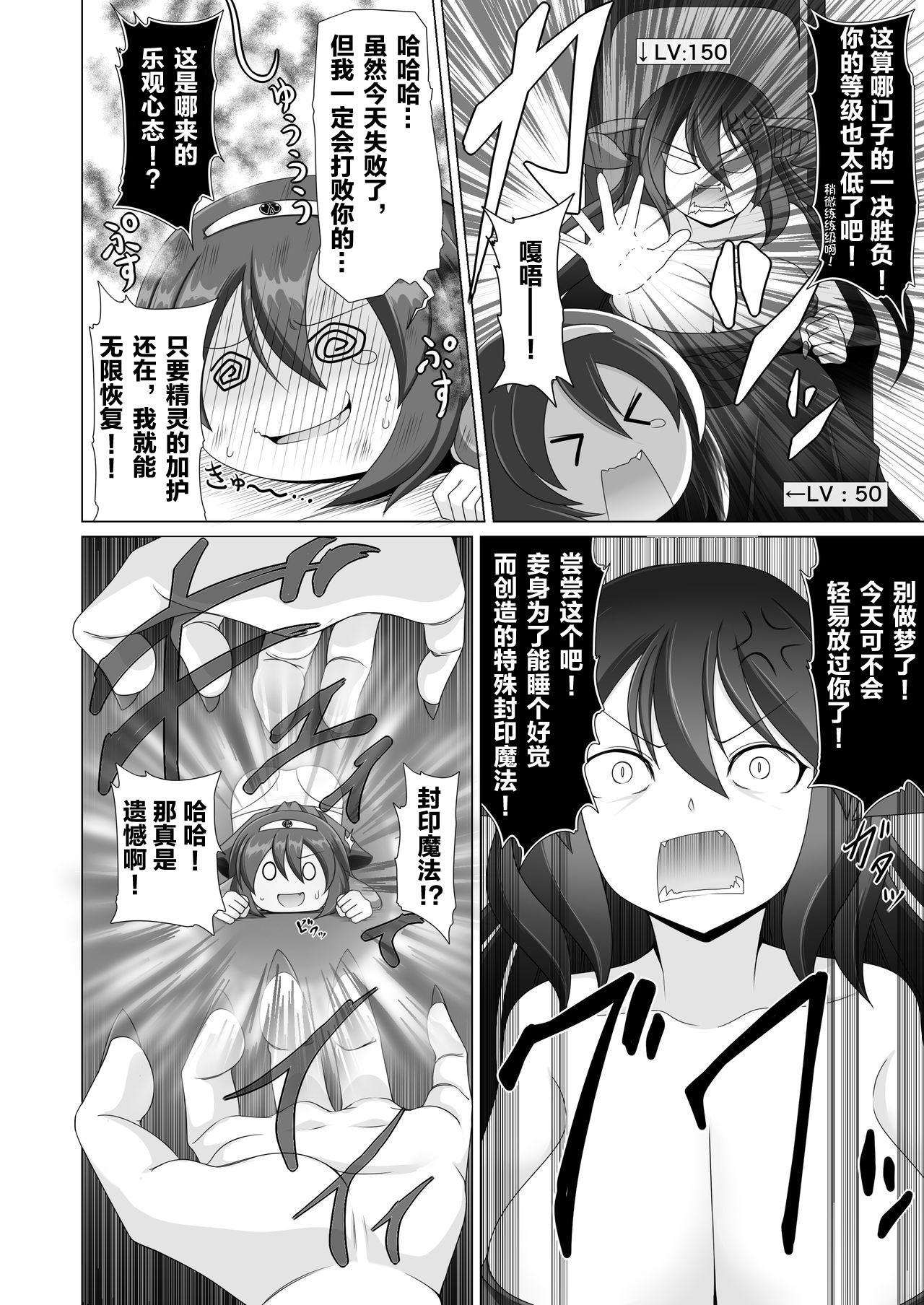 Seirei no Kago no Chikara de nan do mo Fukkatsu shite kita Yūsha wa Maō ni yotte KuriBOX ni sarete shimaimashita 4