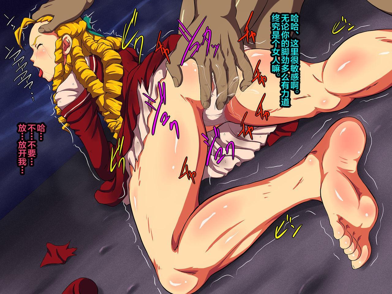 [L-u (Makura no Doushi)] Kegasareta Ojou-sama -Tights ni Shimiru Jiru- (Street Fighter) [Chinese] [新桥月白日语社] 130