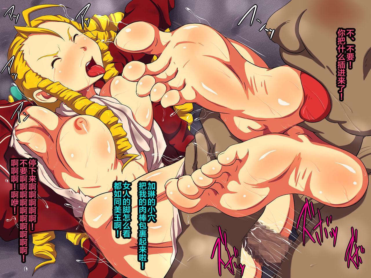 [L-u (Makura no Doushi)] Kegasareta Ojou-sama -Tights ni Shimiru Jiru- (Street Fighter) [Chinese] [新桥月白日语社] 133