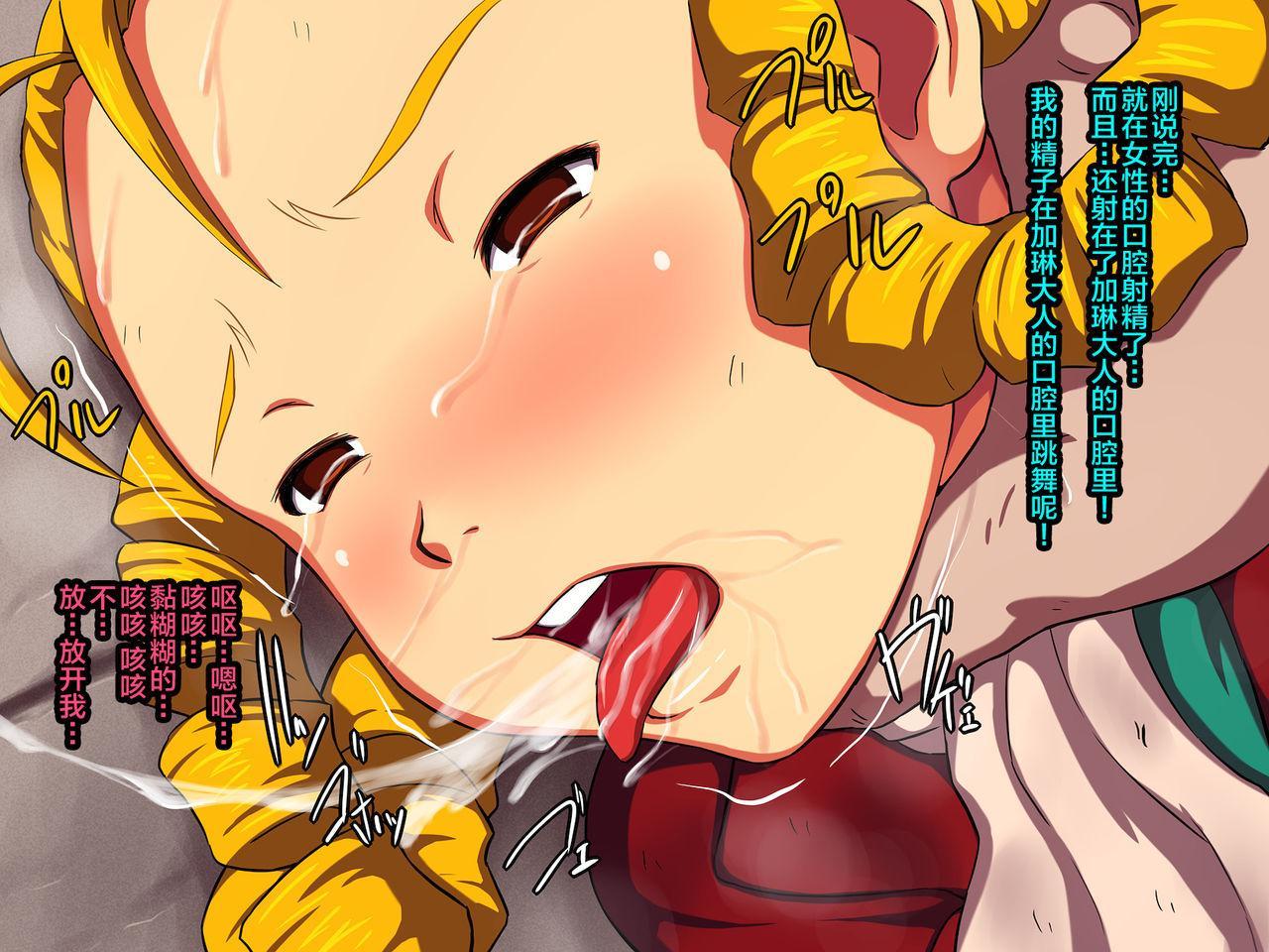 [L-u (Makura no Doushi)] Kegasareta Ojou-sama -Tights ni Shimiru Jiru- (Street Fighter) [Chinese] [新桥月白日语社] 146