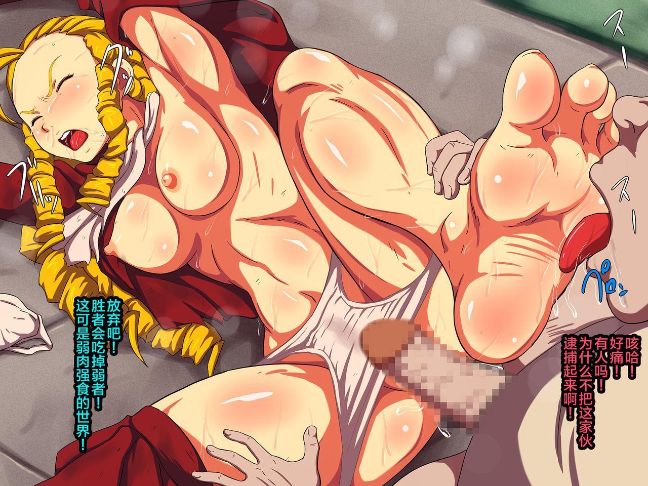 [L-u (Makura no Doushi)] Kegasareta Ojou-sama -Tights ni Shimiru Jiru- (Street Fighter) [Chinese] [新桥月白日语社] 150