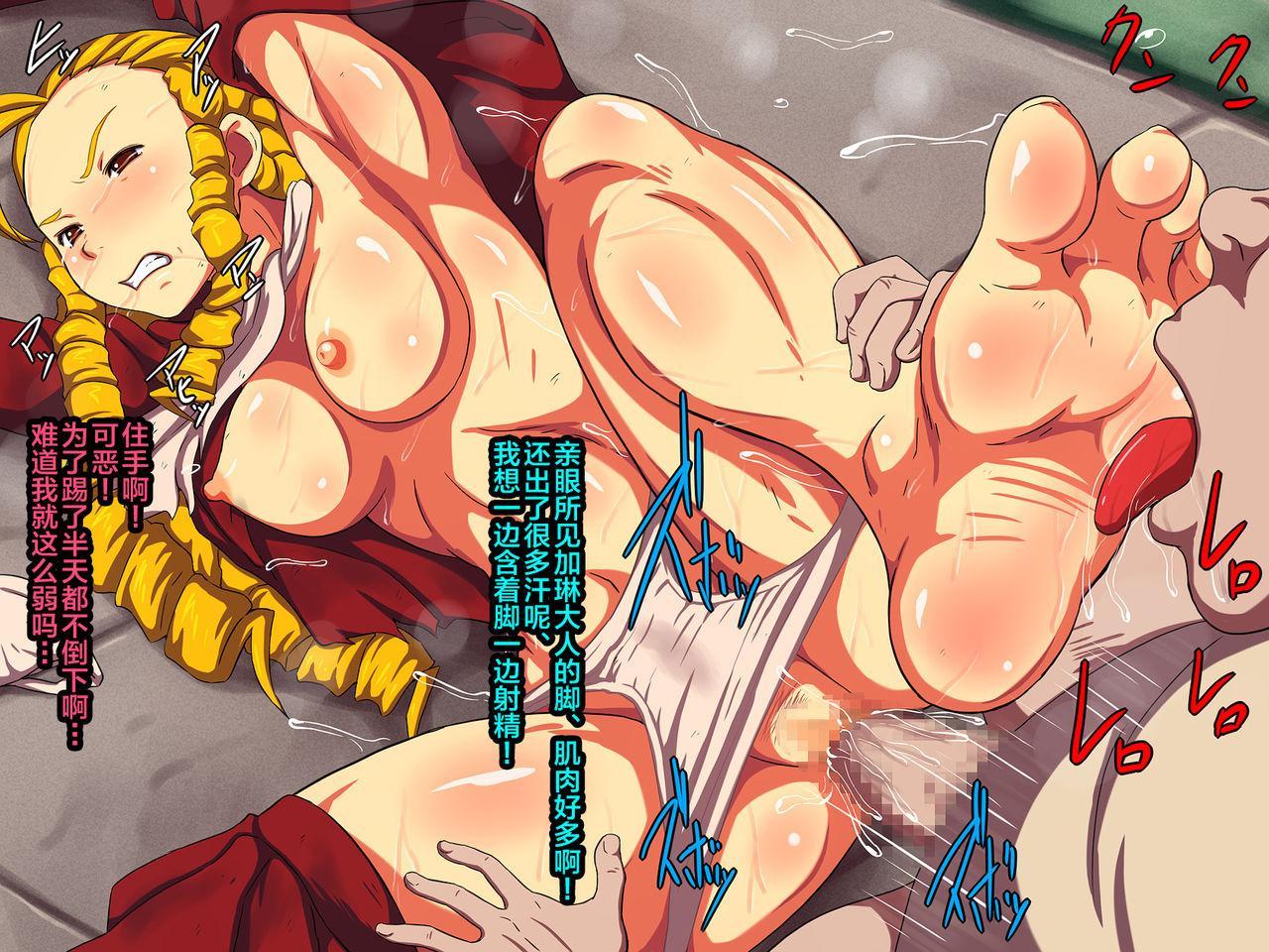 [L-u (Makura no Doushi)] Kegasareta Ojou-sama -Tights ni Shimiru Jiru- (Street Fighter) [Chinese] [新桥月白日语社] 151
