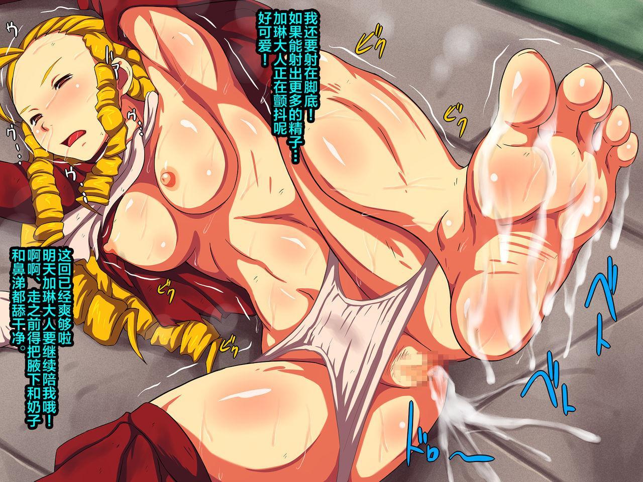 [L-u (Makura no Doushi)] Kegasareta Ojou-sama -Tights ni Shimiru Jiru- (Street Fighter) [Chinese] [新桥月白日语社] 153