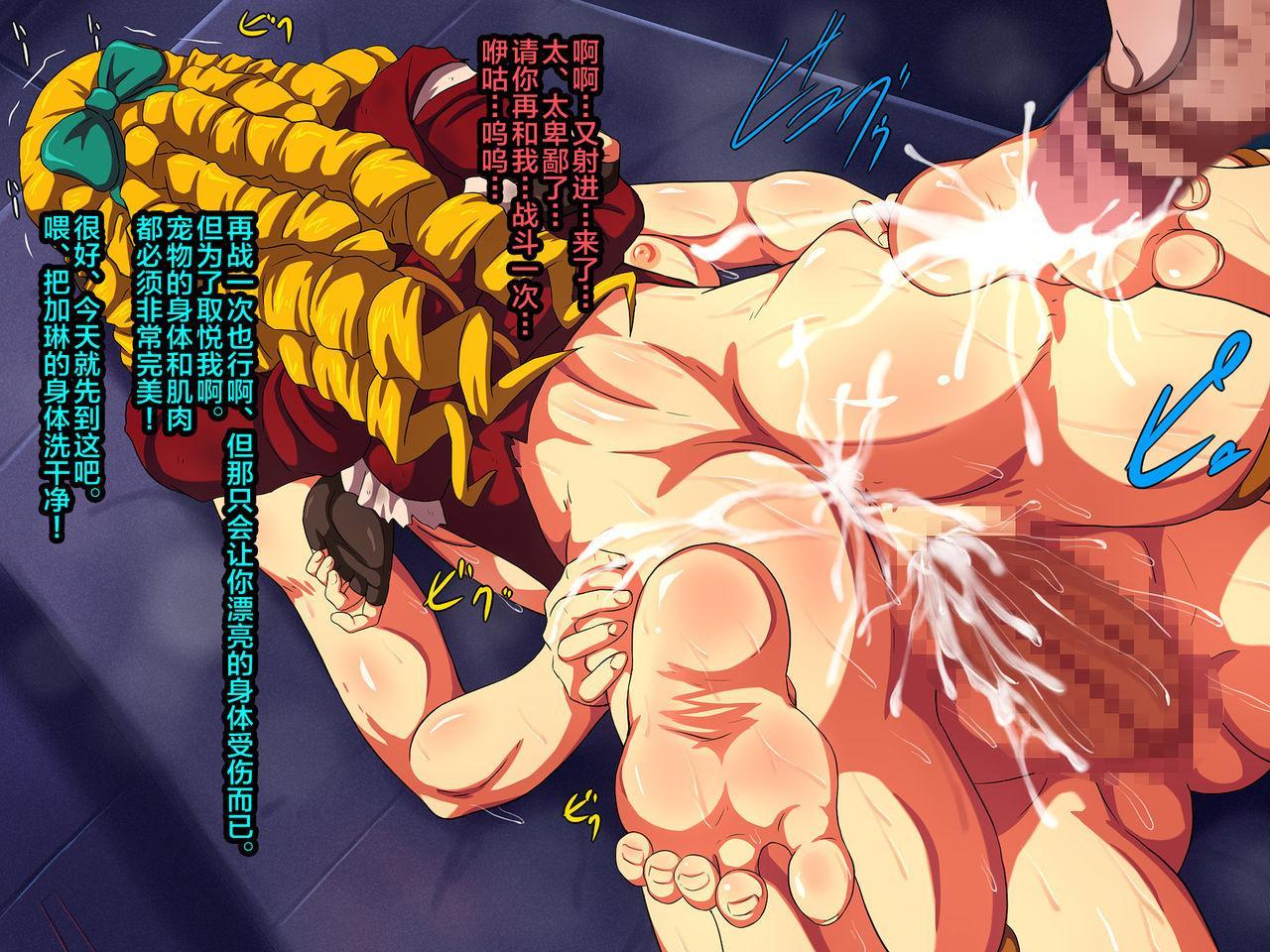 [L-u (Makura no Doushi)] Kegasareta Ojou-sama -Tights ni Shimiru Jiru- (Street Fighter) [Chinese] [新桥月白日语社] 180