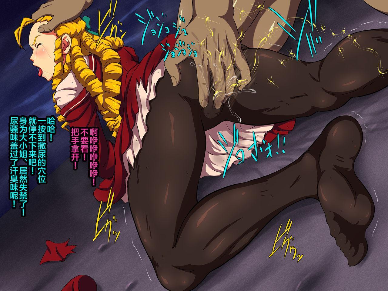 [L-u (Makura no Doushi)] Kegasareta Ojou-sama -Tights ni Shimiru Jiru- (Street Fighter) [Chinese] [新桥月白日语社] 39