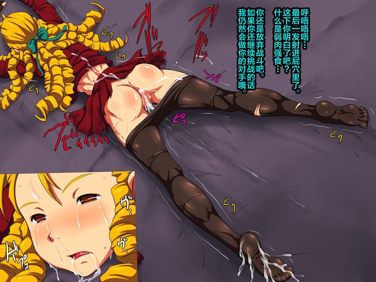 [L-u (Makura no Doushi)] Kegasareta Ojou-sama -Tights ni Shimiru Jiru- (Street Fighter) [Chinese] [新桥月白日语社] 48