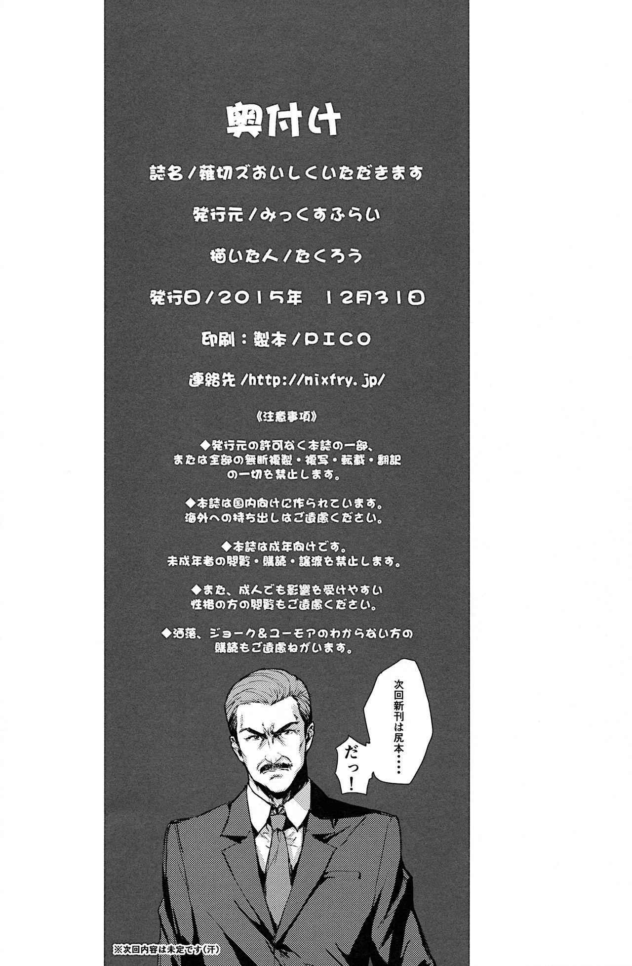Nakiris Oishiku Itadakimasu 33