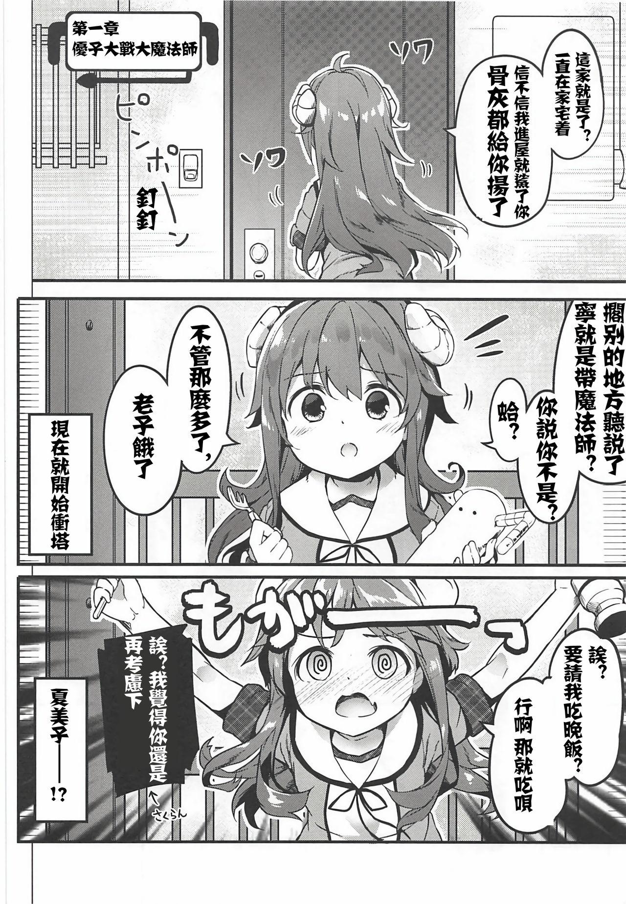 Maou Delivery 5