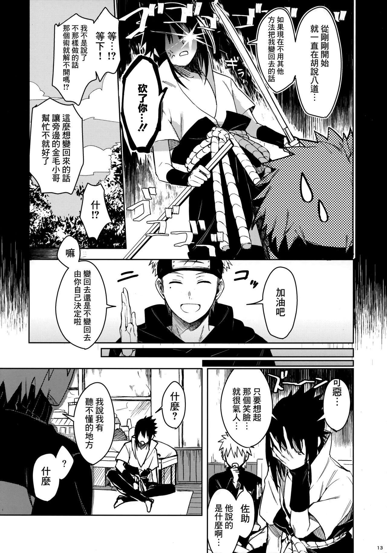 Datte Ore-tachi Tomodachi daro 11
