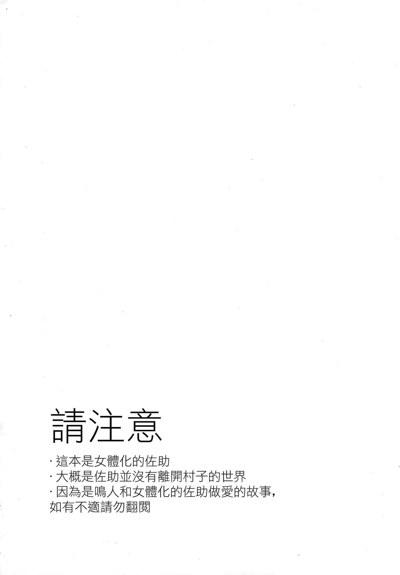 Datte Ore-tachi Tomodachi daro 2
