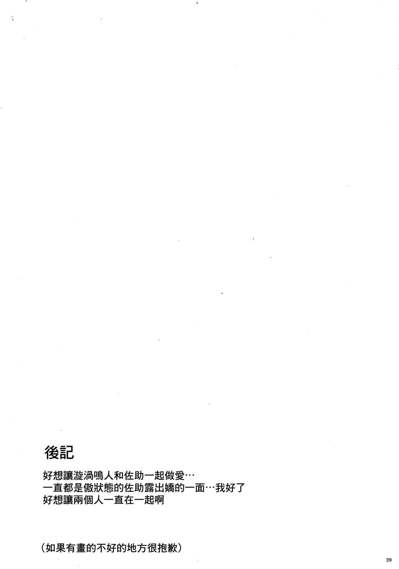Datte Ore-tachi Tomodachi daro 37