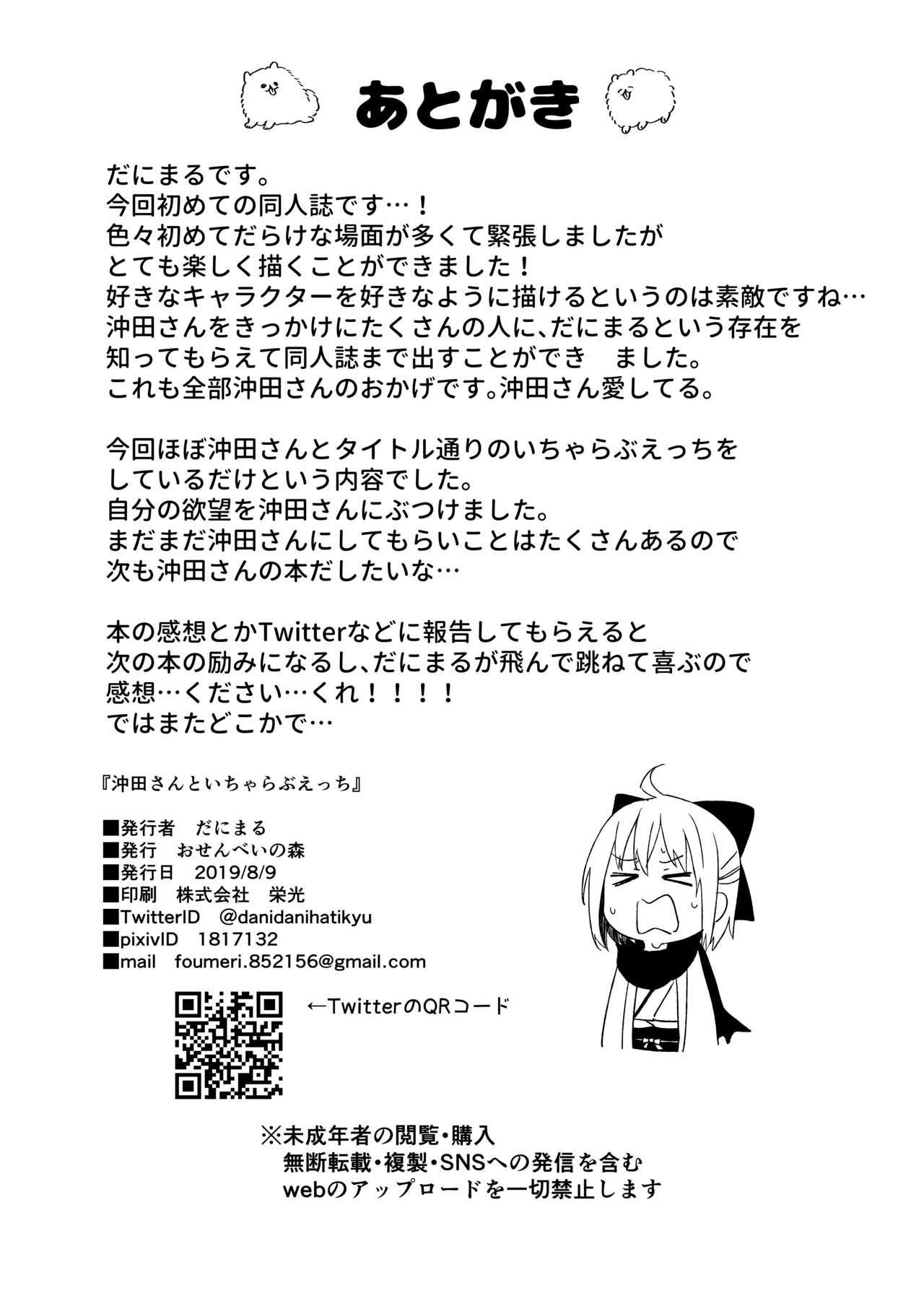 Okita-san to Icha Love Ecchi 20