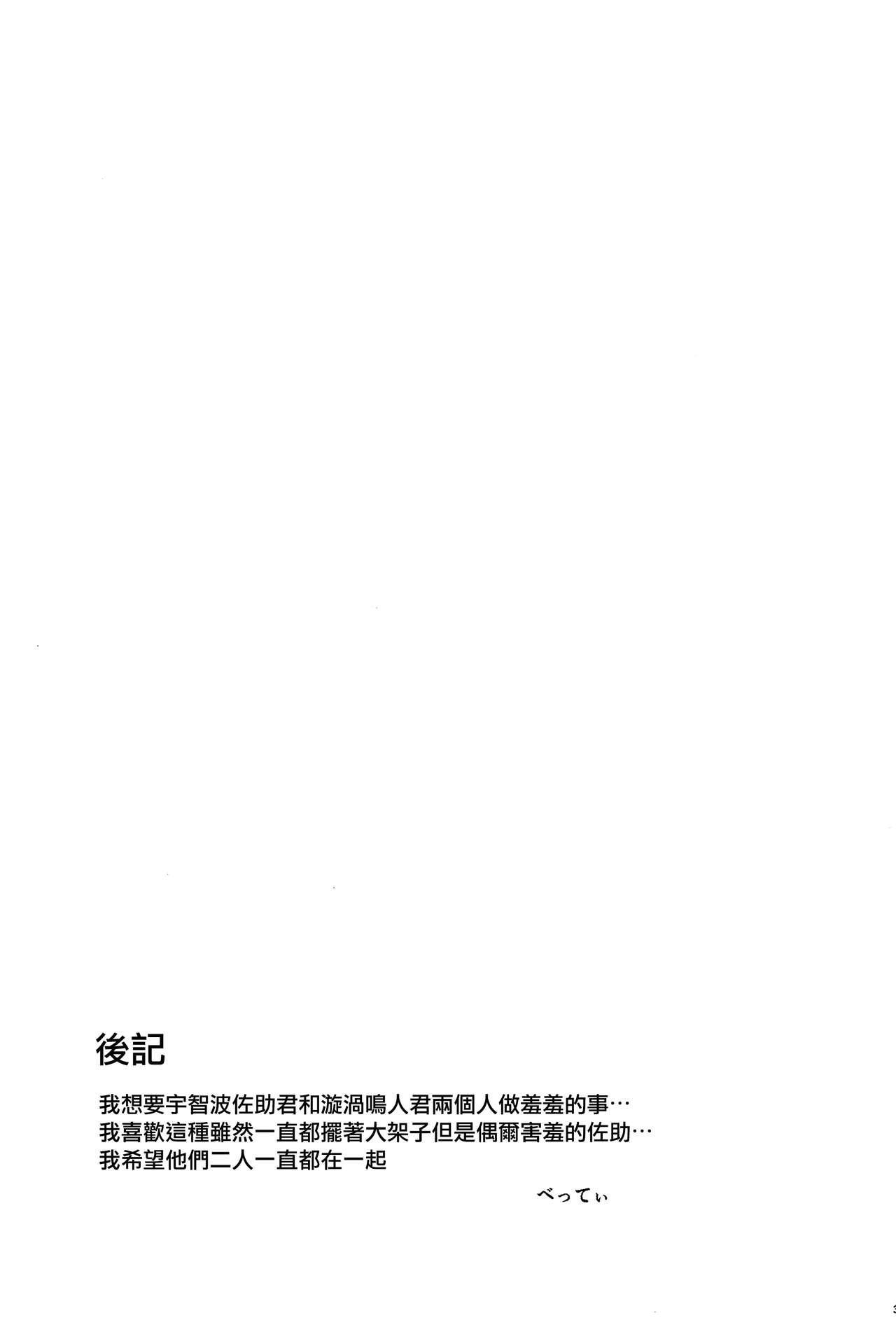 Datte Ore-tachi Tomodachi daro 38